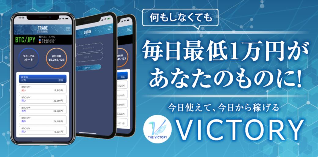 THE VICTORY(ザ・ビクトリー)|天野健志(あまのたけし)は詐欺なのか?稼ぐ事はできるのか?|副業α