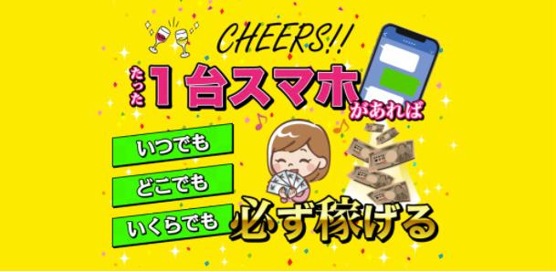 Cheers!!(チアーズ!!)